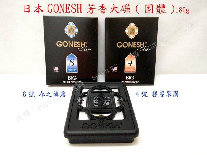 【Supergo】【特價220元/罐】日本GONESH芳香大碟/空氣芳香膠(固體)180g(4號/8號)K-14-3
