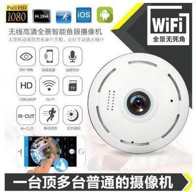 台灣保固 魚眼監視器 密錄器 攝像機  超廣角360度全景攝影機 VR360度WiFi監視器環景 無線遠端監控針孔攝影機