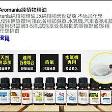 英國Aromania精油 加濕器水氧機精油 香薰精油 香薰機 芳香 除臭 水溶性精油 精油 香薰 芳香精油