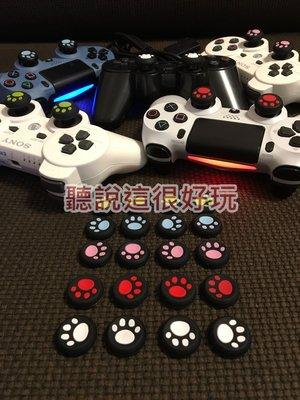 現貨 貓掌 肉球 貓爪 貓噗 貓 蘑菇套 搖桿套 類比套 類比 PS2 PS3 PS4 XBOX360 XBOXONE
