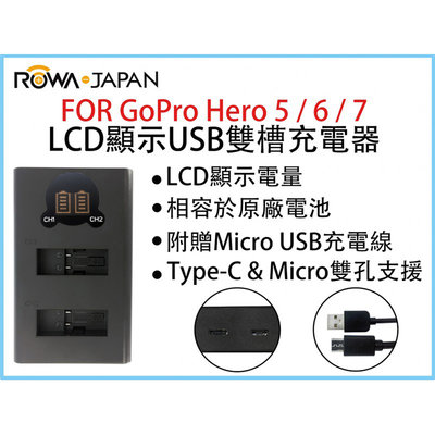 團購網@ROWA樂華 FOR GoPro Hero5/6/7 LCD顯示USB雙槽充電器 一年保固 米奇雙充 顯示電量