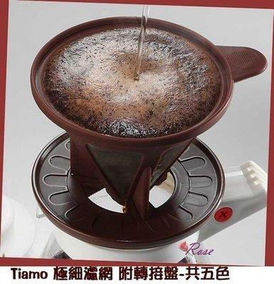 【ROSE 玫瑰咖啡館】Tiamo 極細濾網 附轉接盤 不鏽鋼 濾網馬克杯 咖啡杯皆適用-咖啡色