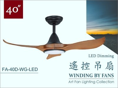 【奇恩舖子】台灣製造【40吋北歐簡約吊扇】木紋【智慧遙控吊扇燈】LED22W有燈☆摩登現代美學FA-40D-WG-LED