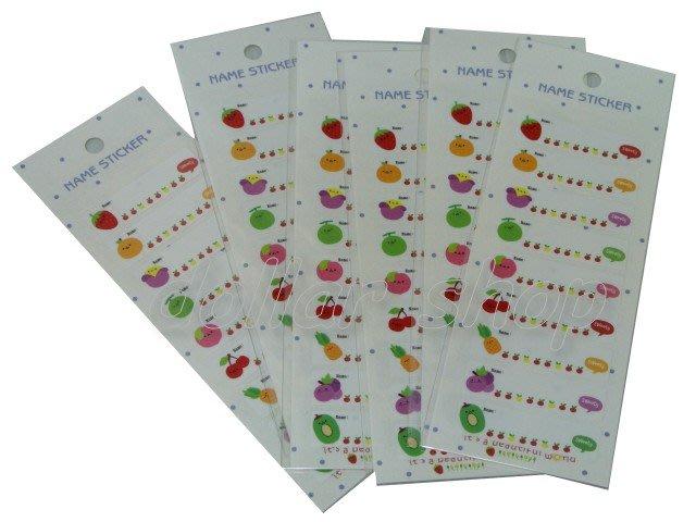寶貝玩具屋二館☆【加購區】買一件加購一件---超可愛防水水果姓名貼紙