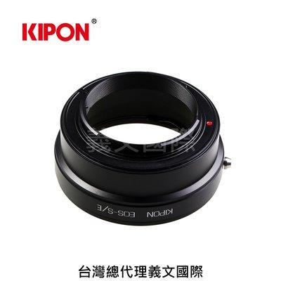 Kipon轉接環專賣店:EOS-S/E(Sony E Nex 索尼 CANON EOS A7R3 A72 A7 A6500)