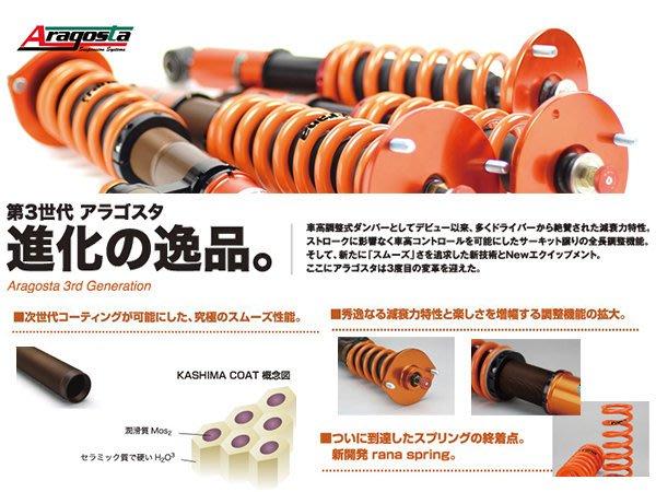 日本 ARAGOSTA TYPE-S 避震器 組 Subaru 速霸陸 Impreza GRB 07-14 專用