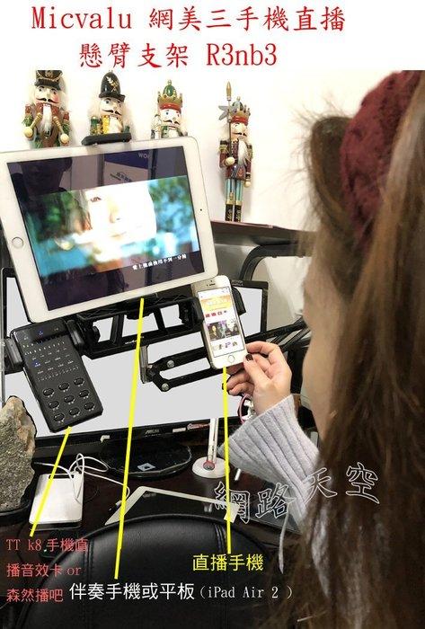 手機直播架 麥克樂 Micvalu 網美三手機直播架 懸臂支架 R3nb3  送166音效軟體參考 森然播吧