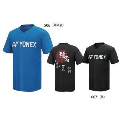 『弘揚體育』YONEX 11548TR 羽球衣
