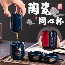 【趣嘢】【陶瓷同心杯】--同心杯 陶瓷杯 品茗杯 便攜杯 旅行茶具 茶具組 茶具套裝【A0004】
