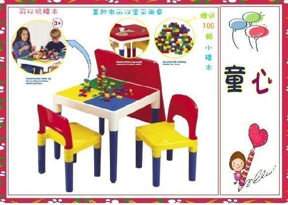 多功能兒童積木桌椅組/書桌椅組~(台灣製)~送100顆小積木通過ST安全玩具認證◎童心玩具1館◎