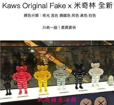 【凱迪豬生活館】潮流家居擺設公仔 Kaws Original Fake x 米其林 8寸 6色KTZ-200884