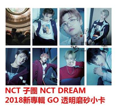 【首爾小情歌】NCT 子團 NCT DREAM 新專輯 GO 團體款 透明磨砂小卡 小卡組 小卡片 應援