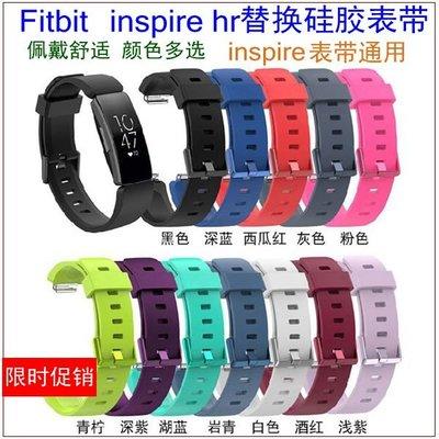 小花精品店-fitbit inspire hr 錶帶inspire硅膠快拆錶帶通用 柔軟替換腕帶