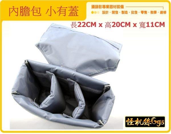 怪機絲 YP-4-023-03 攝影包 內膽 內膽包 一機二鏡包包 讓你的一般包包或行李箱升級成攝影包