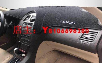 【小麗的店】LEXUS淩志ES240 ES350 義表板避光墊 防曬墊