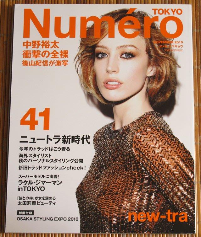 日版流行時尚雜誌Numero TOKYO 10年11月號:篠山紀信拍攝中野裕太衝擊之全裸