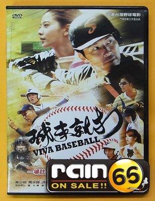 ⊕Rain65⊕正版DVD【球來就打】-黃少祺*周采詩*洪都拉斯*張翰*鄧安寧(直購價)