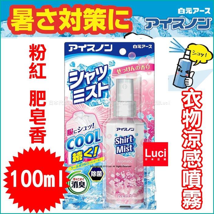粉紅瓶 肥皂香味 衣物涼感噴霧 消暑降溫 日本製 白元 涼感噴霧 除臭噴霧 100ml 夏天  LUCI日本代購