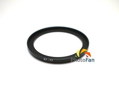 濾鏡轉接環 順接 小口徑鏡頭裝大口徑濾鏡 小鏡頭裝大濾鏡 67-72mm 67-77mm 67-82mm 台南市