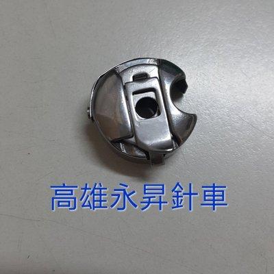 高雄永昇針車~~梭殼