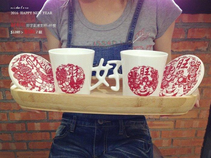 尼克卡樂斯家居精品~財好旺好字創意陶瓷對杯+ 杯墊套組 結婚禮 入厝禮 父親節禮物 母親節禮物 過年伴手禮 婚禮小物