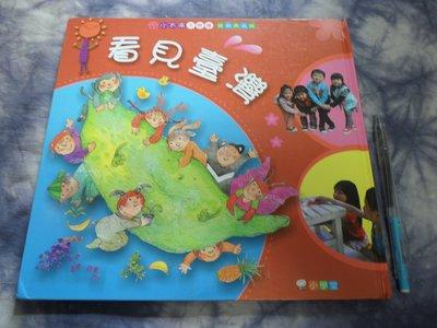 【彩虹小館】I3童書~小太陽主題書 看見台灣-小學堂