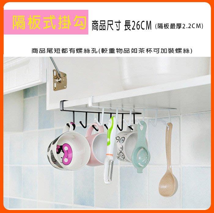 生活家-BE-0608 可超取  免釘掛鉤 廚房無痕掛勾 鐵鉤 排鉤 衣櫃整理架 咖啡杯 BE-0608