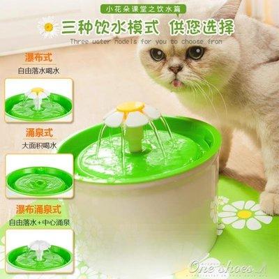 貓咪飲水機寵物用品喂水流動流水噴泉活水水盆貓用喝水器自動循環