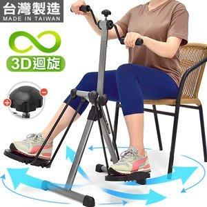 台灣製造兩用3D迴旋滑步機手腳訓練器臥式美腿機踢腿機手足健身車太空漫步機滑步器材P248-MW04SH【推薦+】