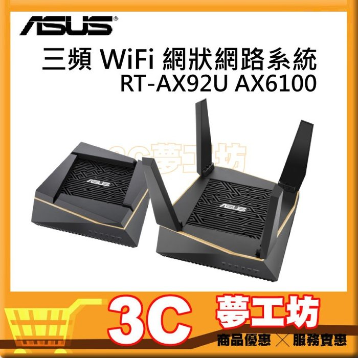 【3C夢工坊】含稅原廠 ASUS 華碩 RT-AX92U AX6100 三頻 WiFi 網狀網路系統