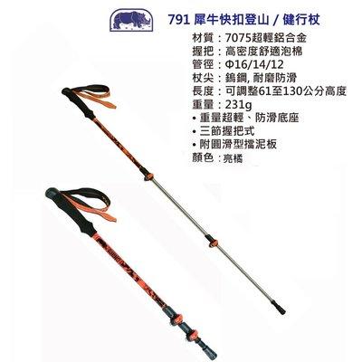 【嚮山戶外】RHINO 犀牛 快扣登山健行杖 791 三節握把式設計 登山杖 台南市