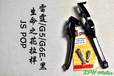 XPH JS 黑色 生命之花 拉桿 手拉桿 可調拉桿 煞車拉桿 適用於 雷霆 G5 G6E X-SENSE 單碟