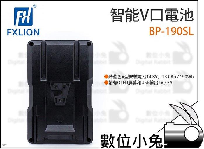 數位小兔【Fxlion 智能V口電池 BP-190SL】OLED屏幕 鋰電池 V掛 攝影機 V-Mount 電池