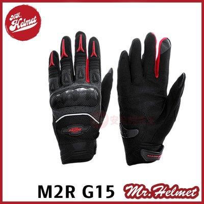 【安全帽先生】M2R G-15 黑紅 四季款碳纖手套 碳纖維 CARBON 短手套 手套 G15