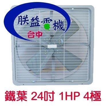 『朕益批發』強力型 24吋 1HP 4極 工業排風機 窗戶通風扇 工業抽風機 工業通風扇 110V 220V 380V