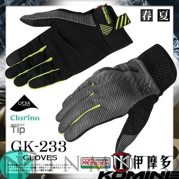 伊摩多※2019正版日本KOMINE 春夏通勤防摔手套 GK-233 內藏式護具 可觸控螢幕 共4色。灰