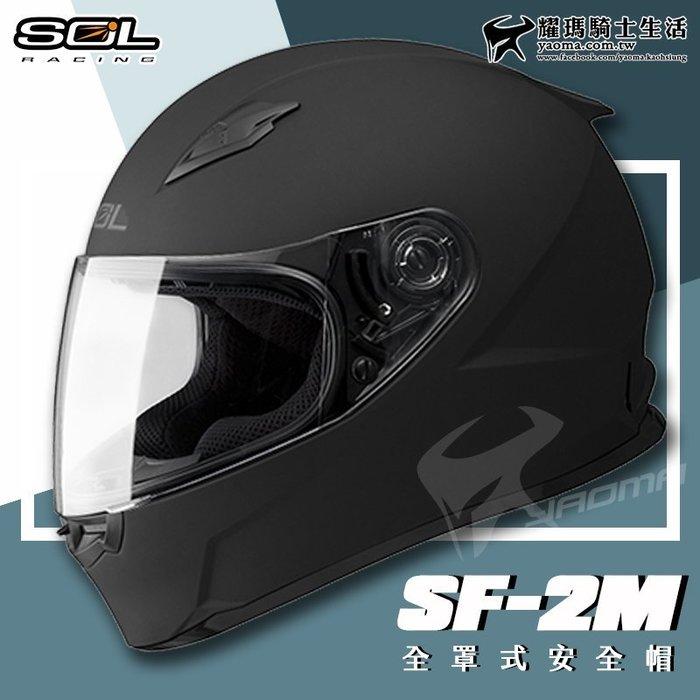 SOL安全帽 SF-2M 素色 消光黑 簡約通勤款 輕便 入門款 SF2M 全罩帽 耀瑪騎士生活機車部品