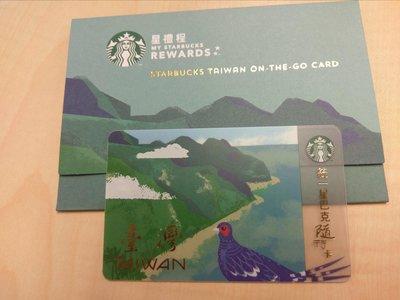 《全新收藏品》星巴克 Starbucks 國家卡 -台灣隨行卡(台灣帝雉)