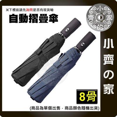 八骨 輕量 摺疊 自動 雨傘 大面積 ...
