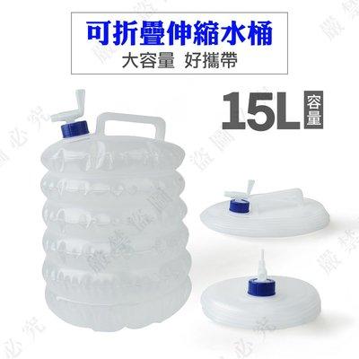 【大山野營】DS-170 折疊伸縮水桶 15L 水龍頭水桶 儲水桶 飲用水水桶 摺疊水桶 軟式 手提