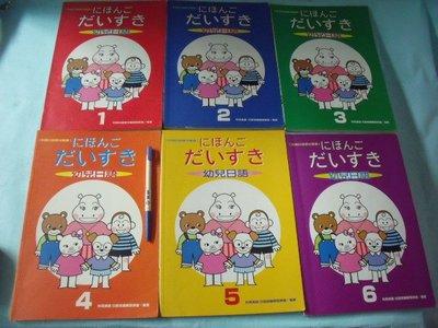 【姜軍府】《幼兒日語 (1)~(6) 共6本合售!》無CD!民國89年 科劍日語教材叢書 兒童日文