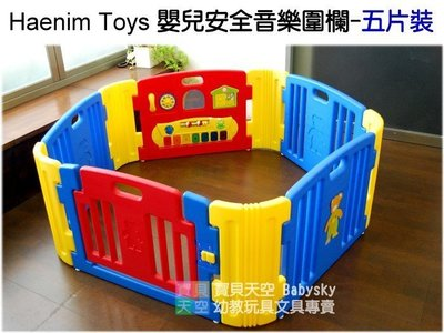 ◎寶貝天空◎【Haenim Toys 嬰兒安全音樂圍欄-五片裝】韓國製,護欄,遊戲球池,寵物欄。獨家銷售。免運費。