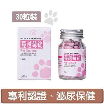 【蔓越莓錠】(30粒)☆現代百益康☆寵...