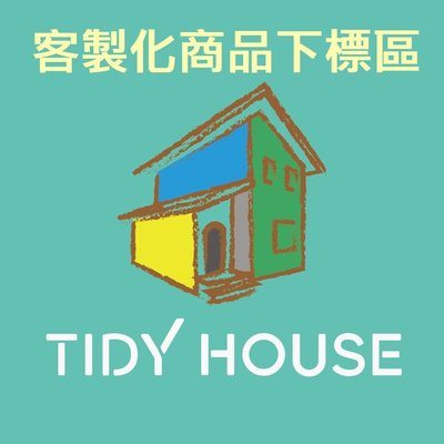 [tidy house]【免運費】客製化商品下標區