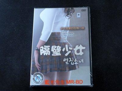 [DVD] - 隔壁少女 The Girl Next Door ( 睿客公司貨 )