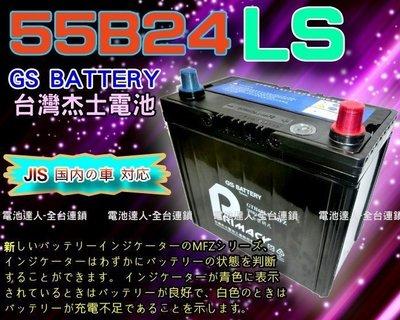 【台南 電池達人】自取舊品交換優惠價 DIY 杰士 GS 統力 電池 55B24LS 電瓶適用 YARIS ALTIS