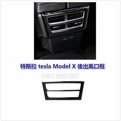 特斯拉 tesla Model X 後出風口貼  碳纖 碳纖維 卡夢 冷氣 出風 調整 面板 內部裝飾 裝飾