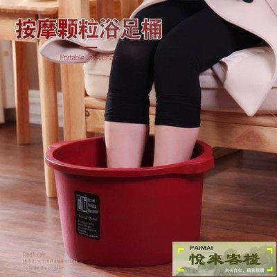 一件購划算-泡腳桶養生泡腳桶加高洗腳盆家用足浴桶塑料洗腳桶泡腳盆加厚按摩沐足桶【悅來客棧】