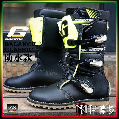 伊摩多※義大利 GAERNE BALANCE CLASSIC 慢車靴 慢爬靴 防水真皮橡膠底 可換式合金扣帶。黑螢光黃