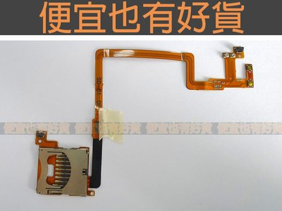 NDSi SD卡槽 + RL按鍵排線 - NDSi LR 按鍵排線 NDSi RL 按鍵帶排線 故障 讀不到